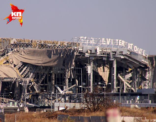 Разрушенный терминал донецкого аэропорта, бои за который продолжаются по сей день Фото: Александр КОЦ