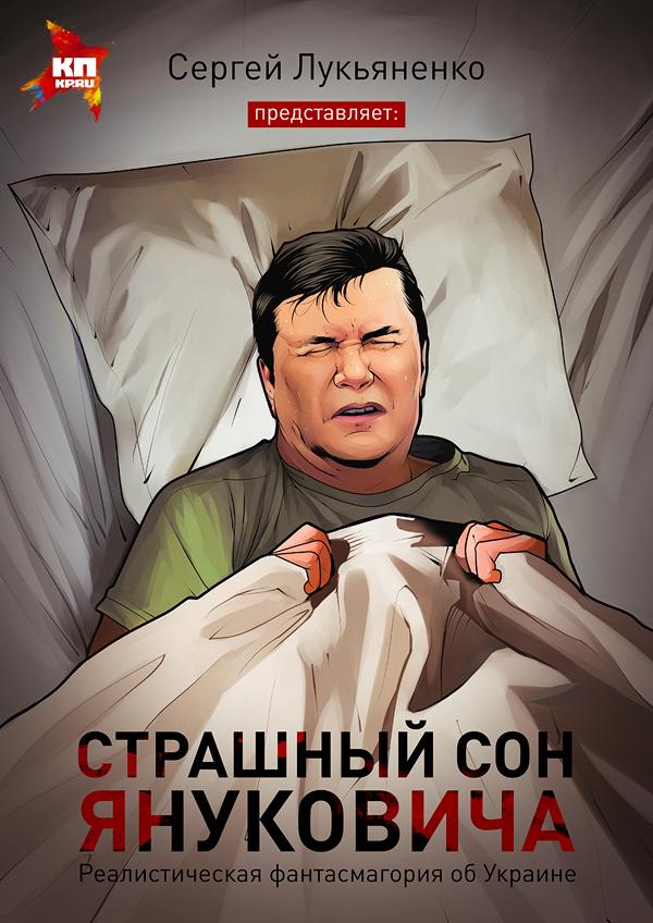 Обложка к рассказу Сергея Лукьяненко, написанному специально для Комсомольской правды к годовщине Майдана Фото: Азер БАБАЕВ, Александр ЛИТКЕ